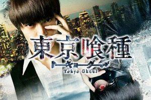 東京喰種の映画